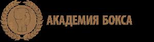 Логотип Академия бокса фото